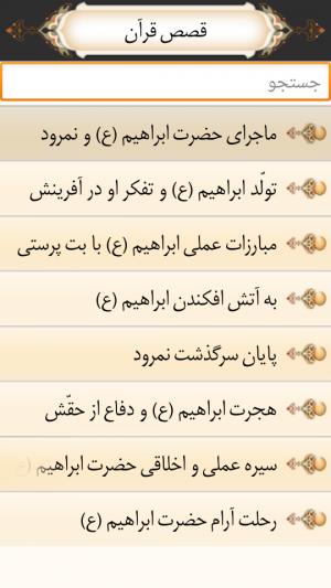 قصص قرآن